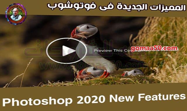 المميزات الجديدة فى فوتوشوب  Photoshop 2020 New Features
