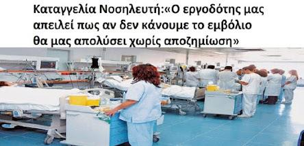 Καταγγελία Νοσηλευτή: «Ο εργοδότης μας απειλεί πως αν δεν κάνουμε το εμβόλιο θα μας απολύσει χωρίς αποζημίωση»