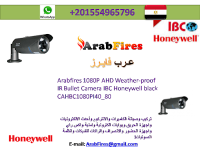 Arabfires 1080P AHD Weather-proof IR Bullet Camera IBC Honeywell black CAHBC1080PI40_80