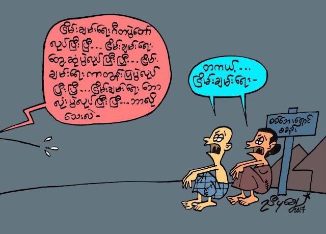 ကာတြန္း ညီပုုေခ် - ျငိမ္းခ်မ္းေရး ဂ်င္းသုုပ္