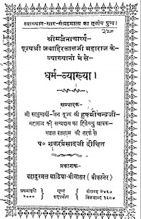 Dharm-Vyakhyan