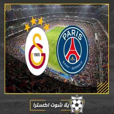 بث مباشر مباراة باريس سان جيرمان وغلطة سراي