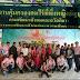 """เว็บคลับ ไทยแลนด์ (WebClub Thailand) ส่งต่อ รอยยิ้ม ภายใต้โครงการ รักนี้ """"ให้"""" เธอ"""