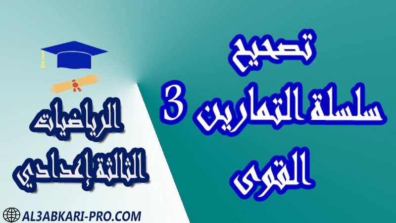 تحميل تصحيح سلسلة التمارين 3 القوى - مادة الرياضيات مستوى الثالثة إعدادي تحميل تصحيح سلسلة التمارين 3 القوى - مادة الرياضيات مستوى الثالثة إعدادي