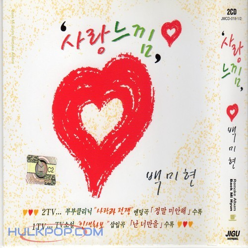 Baek Mi Hyun – 사랑 느낌 Remake Album