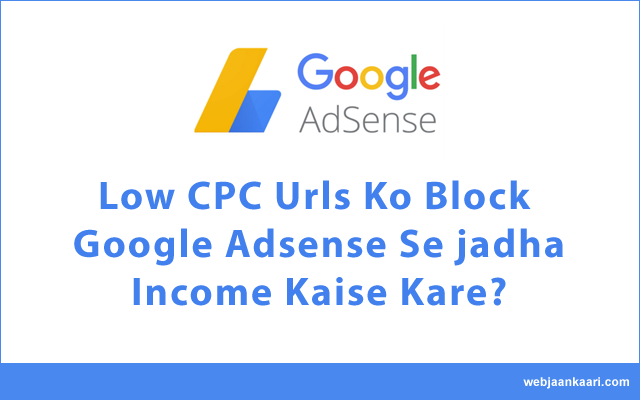 How-to-Low-CPC-urls-block-to-google-adsens-Income-increase
