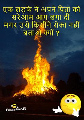 Jasoosi Paheliyan: Ek Ladke Ne Aapne Pita Ko SareAam Aag Laga Di