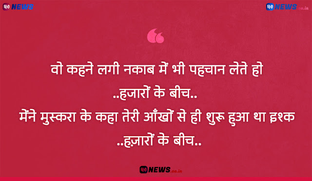 Cute Love Status in Hindi Photo, Images & Quotes
