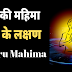 गुरु के लक्षण | गुरु किसे कहते है ? Guru ke lakshan |
