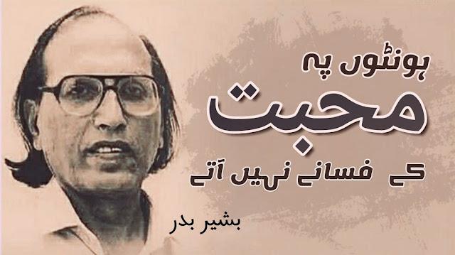 Honton Pe Mohabbat Ke Fasane Nahi Aate - Bashir Badr