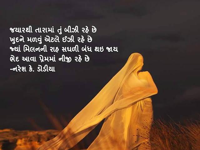 जयारथी तारामां तुं बीझी रहे छे Gujarati Muktak By Naresh K. Dodia