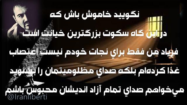 نامه سهیل عربی اعلام اعتصاب غذای خشک