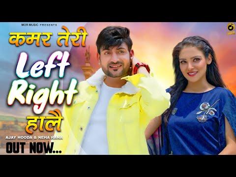 Kamar teri Left Right halle Sandeep Surila MP3 Song Download 320kbps lyricstuff.Com