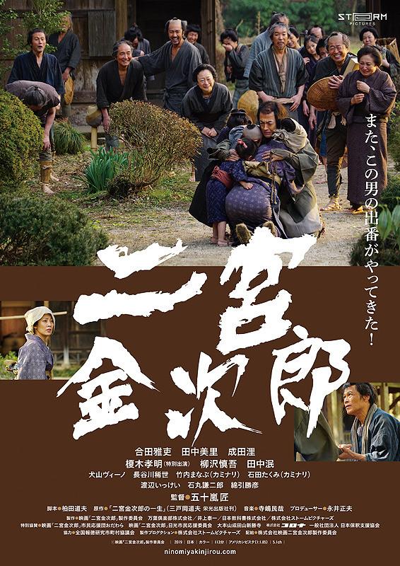 Sinopsis Ninomiya Kinjirou / 二宮金次郎 (2019) - Film Jepang