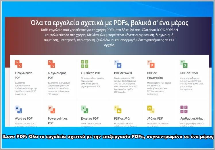 ILove PDF: Όλα τα εργαλεία σχετικά με την επεξεργασία PDFs, συγκεντρωμένα σε ένα μέρος