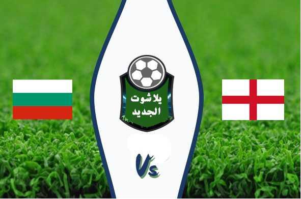 نتيجة مباراة إنجلترا وبلغاريا اليوم 07-09-2019 التصفيات المؤهلة ليورو 2020