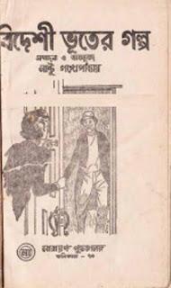 Bideshi Vuter Galpo by Nantu Gongopaddhay