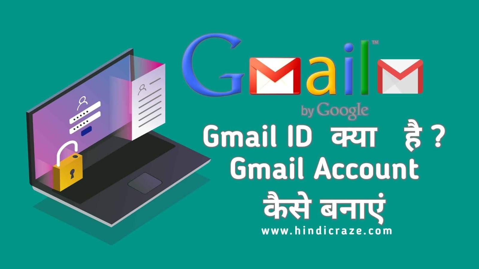 Gmail id क्या है ? Email id कैसे बनाये - HindiCraze