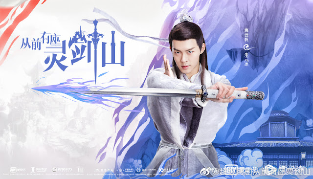 Once Upon a Time There was a Spirit Sword Mountain zhu yuanbing