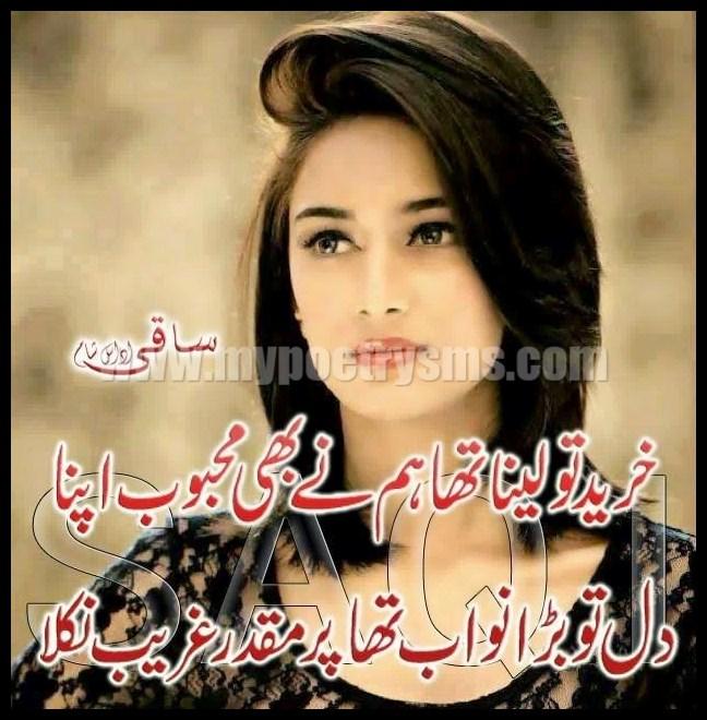 Top 50 & Best Sad Romantic Poetry SMS, In Urdu Wallpapers