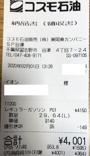 コスモ石油 セルフピュア谷津 2020/2/1 のレシート