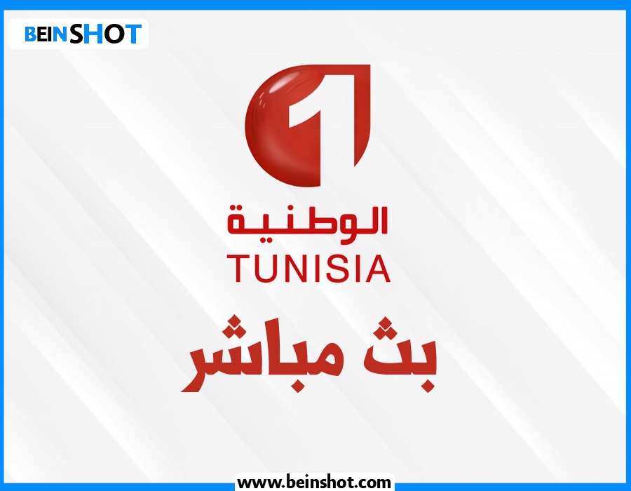 EL Wataniya الوطنية التونسية 1 بث مباشر