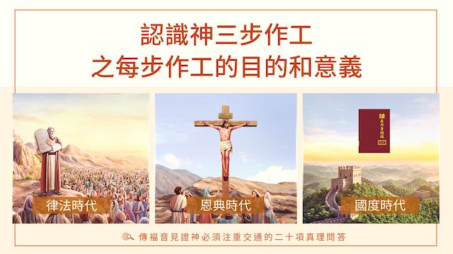 道成肉身, 耶穌, 天國, 拯救, 寶座