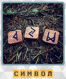 на траве валяются кубики на которых имеются разные символы