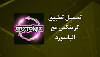 تطبيق كرينكس Crytonix_4.1