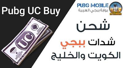شحن شدات ببجي موبايل الكويت والخليج