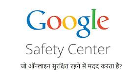 गूगल सेफ्टी सेंटर : Google Safety center