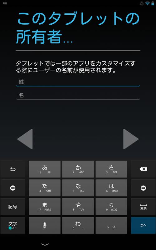 Nexus7(2013) 再セットアップ -9