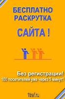 1traf.ru - Бесплатные посетители на сайт! Обмен визитами