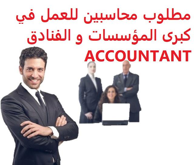 وظائف السعودية مطلوب محاسبين للعمل في كبرى المؤسسات و الفنادقACCOUNTANT