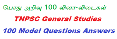 TNPSC Model Questions Answers (Tamil) PDF
