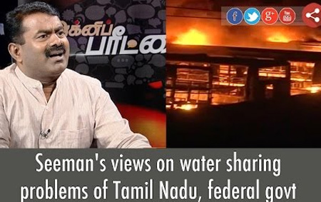 Seeman's views on water sharing problems of Tamil Nadu, federal govt