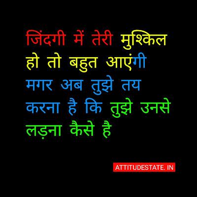 inspiring status for whatsapp in hindi