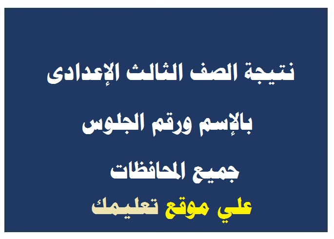 نتيجة الشهادة الإعدادية الصف الثالث الإعدادى محافظة الإسكندرية والقاهرة والجيزة والشرقية 2017