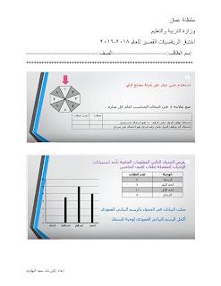 اختبار قصير رياضيات الصف الخامس الفصل الثاني