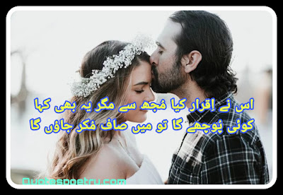 Love Poetry, Romantic Poetry, urdu Poetry, 2 Lines Poetry, Love quotes  ,new Love Poetry