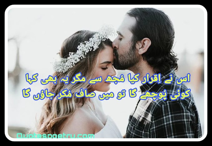 Sad Poetry | Sad Poetry In Urdu | Urdu Poetry | 2 Lines Poetry | Love Poetry With Images