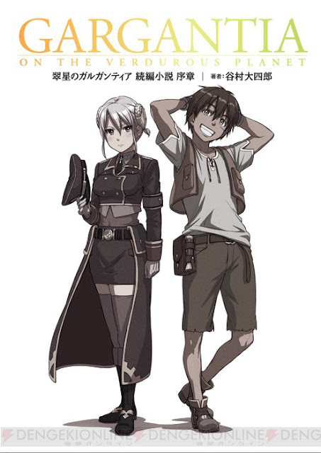 Light Novel Suisei no Gargantia