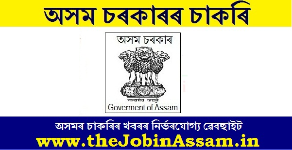 Assam Government Recruitment 2020