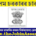 Assam Government Recruitment 2020: Apply Online for 1500+ Various Posts