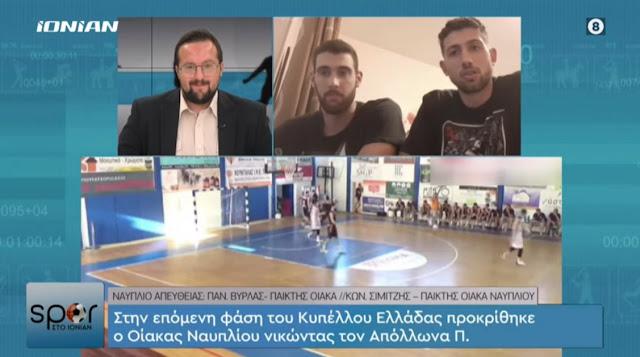 Σιμιτζής και Βύρλας για την πρόκριση του Οίακα Ναυπλίου στην επόμενη φάση του Κυπέλλου (βίντεο)
