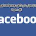 حصريا كيف تبقى على اطلاع دائم حول تحديثات تطبيق فيس بوك قبل صدورها