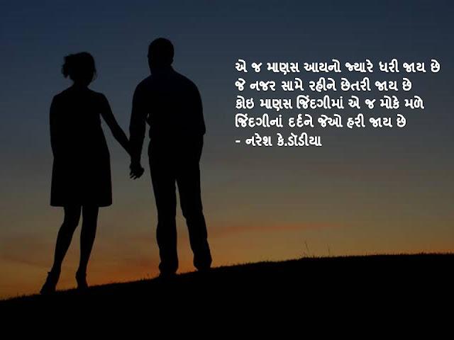 ए ज माणस आयनो ज्यारे धरी जाय छे Gujarati Muktak By Naresh K. Dodia