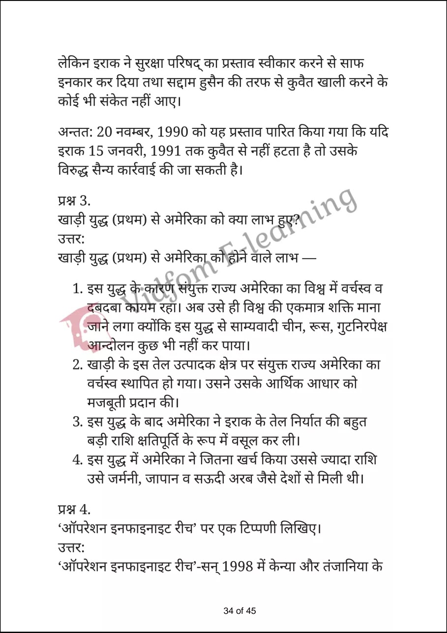 class 12 civics chapter 3 part a hindi medium34