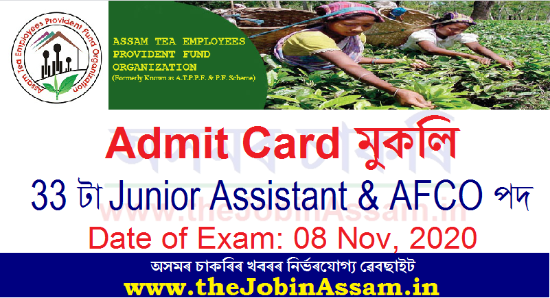 ATEPFO Admit Card 2020: