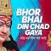 भोर भई दिन | BHOR BHAI DIN CHAD GAYA MERI AMBE LYRICS - Narendra Chanchal
